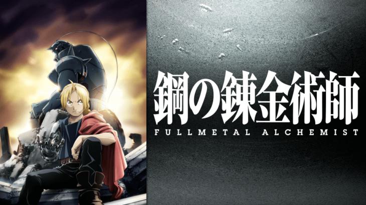 『鋼の錬金術師 FULLMETAL ALCHEMIST』アニメ動画を全話無料で視聴する方法まとめ