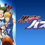 『黒子のバスケ 第1期』アニメ動画を全話無料で視聴する方法まとめ
