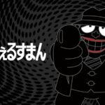 『笑ゥせぇるすまん』アニメ動画を全話無料で視聴する方法まとめ