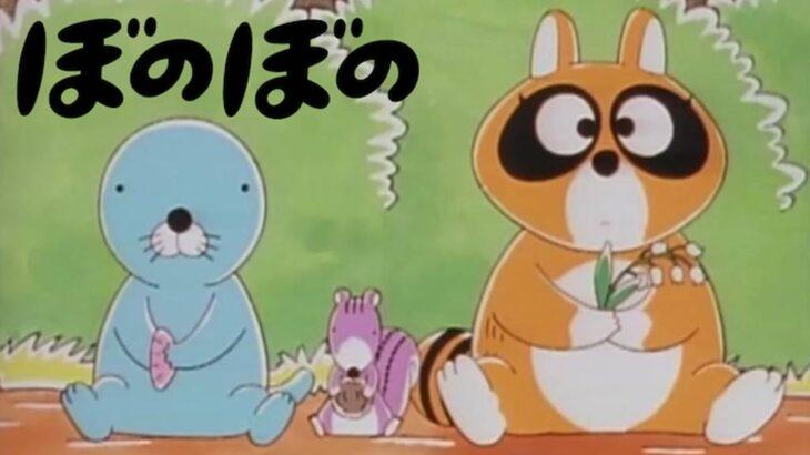 『ぼのぼの(1995)』アニメ動画を全話無料で視聴する方法まとめ